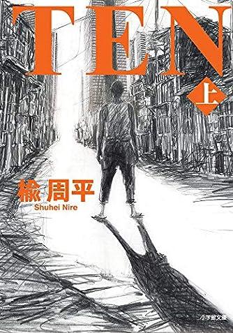 TEN (上) (小学館文庫 に 24-1)
