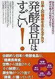 発酵食品はすごい! ―日本人の健康を支えるチカラ