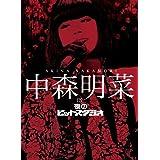 中森明菜 in 夜のヒットスタジオ [DVD]