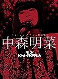中森明菜 in 夜のヒットスタジオ[DVD]