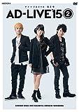 「AD-LIVE 2015」第2巻(小野賢章×釘宮理恵×鈴村健一)[ANSB-10033/4][DVD]