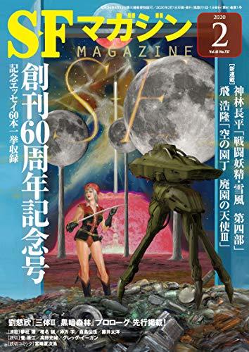 SFマガジン 2020年 02 月号