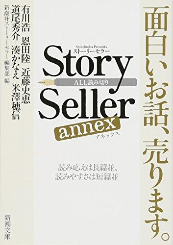 Story Seller annex (新潮文庫)