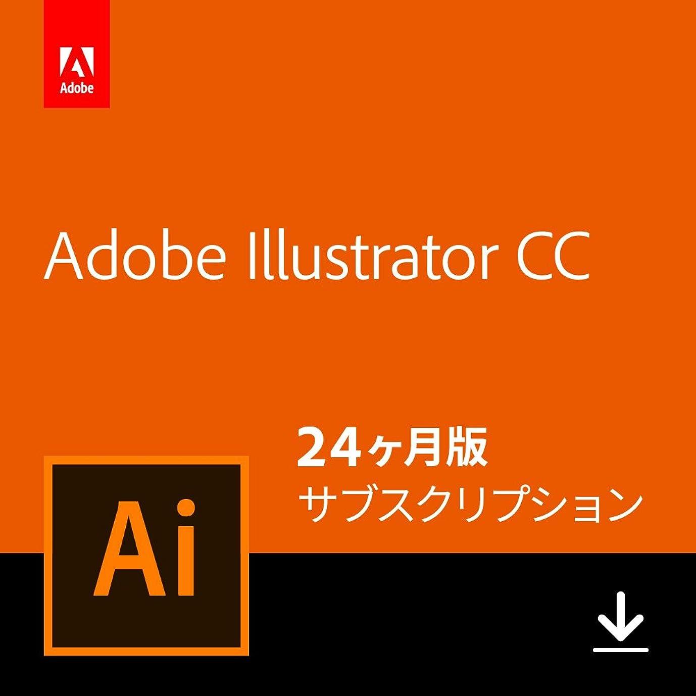 完璧合体絶縁するAdobe Illustrator CC|24か月版|Windows/Mac対応|オンラインコード版(Amazon.co.jp限定)