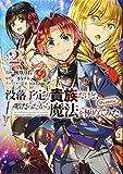 没落予定の貴族だけど、暇だったから魔法を極めてみた@COMIC 第2巻 (コロナ・コミックス)