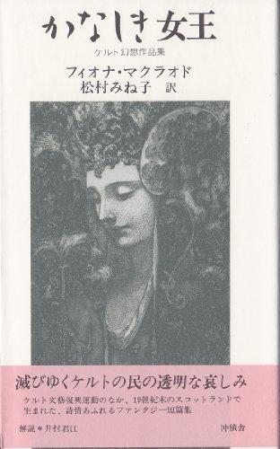 かなしき女王―ケルト幻想作品集の詳細を見る