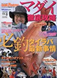 GAME FISHING Vol.5 2018年 02 月号 [雑誌]: Angling Salt(アングリングソルト) 増刊