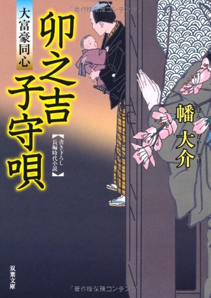 ヤング落ち着いて悪性卯之吉子守唄-大富豪同心(9) (双葉文庫)