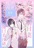 花丸漫画 Vol.44