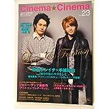 Cinema★Cinema No.23 松山ケンイチ&手越祐也
