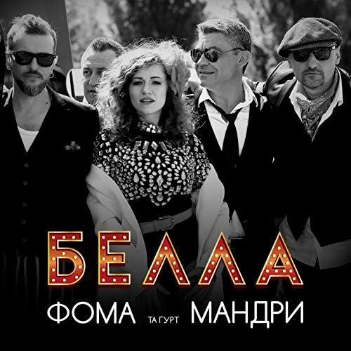 Фома, гурт Мандри