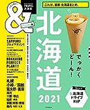 &TRAVEL 北海道 2021 【ハンディ版】