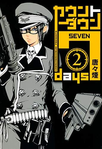 カウントダウン 7days 2 カウントダウン 7days (コミックアヴァルス) - 唐々煙
