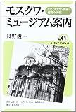 モスクワ・ミュージアム案内―ロシア文学・美術・歴史への旅 (ユーラシア・ブックレット)