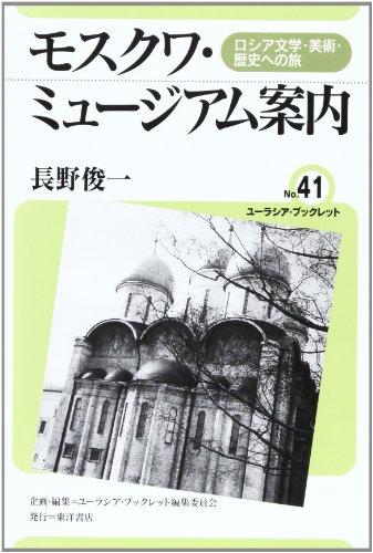 モスクワ・ミュージアム案内―ロシア文学・美術・歴史への旅 (ユーラシア・ブックレット)の詳細を見る