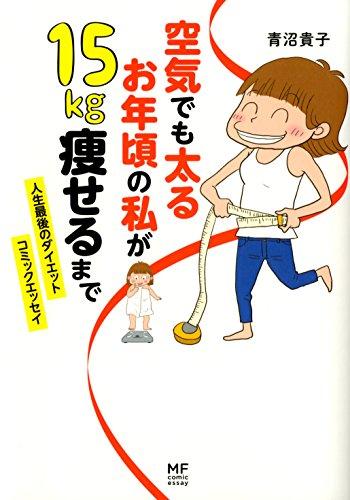 空気でも太るお年頃の私が 15キロ痩せるまで。 人生最後のダイエット コミックエッセイ (メディアファクトリーのコミックエッセイ)の詳細を見る