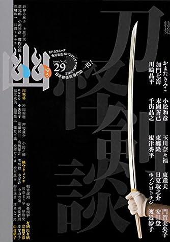 怪談専門誌 幽 VOL.29 (カドカワムック)