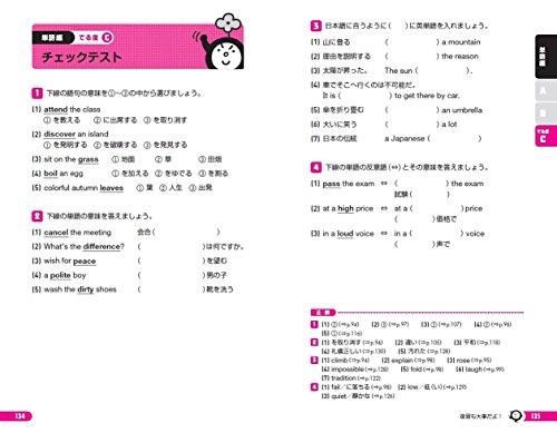 【音声アプリ対応】英検3級でる順パス単(旺文社英検書)