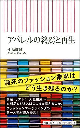 アパレルの終焉と再生 (朝日新書)