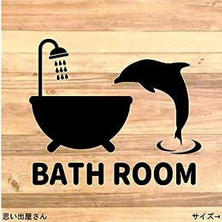 【インテリア・DIY】イルカが浴槽に❤バスルーム用ステッカーシール【お風呂場・洗面所】 (水色)