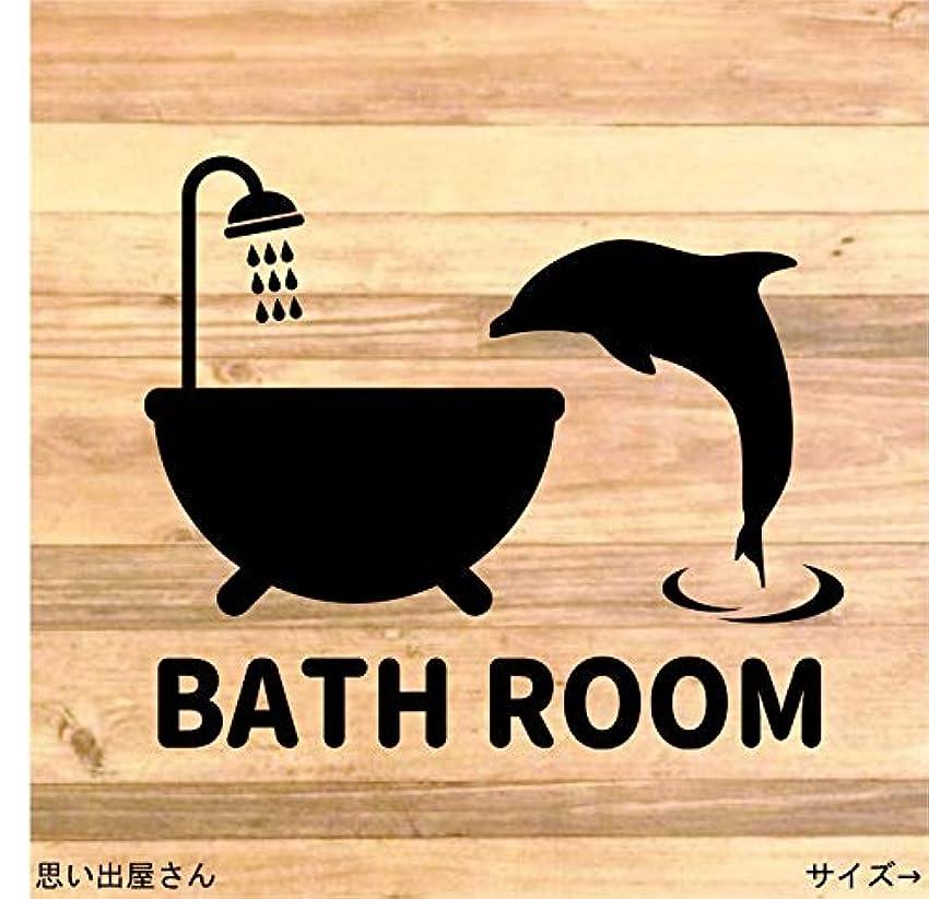 争い溶かす頬【インテリア?DIY】イルカが浴槽に?バスルーム用ステッカーシール【お風呂場?洗面所】 (水色)