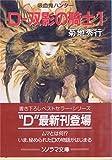 D‐双影の騎士〈1〉―吸血鬼ハンター〈10〉 (ソノラマ文庫)