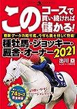 このコースで買い続ければ儲かる! 種牡馬・ジョッキー・厩舎・オーナー 2021 (革命競馬)