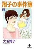 翔子の事件簿 9 (秋田文庫 21-11)