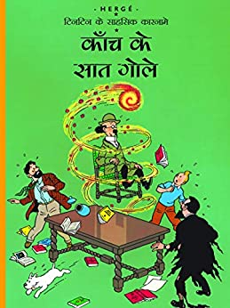 Kaanch ke Saath Gole : Tintin in Hindi by [Herge]