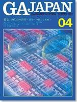 GA Japan 04(summer 1993)―Environmental design