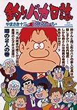 釣りバカ日誌(72) (ビッグコミックス)