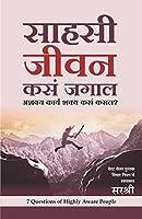 Sahasi Jeevan Kasa Jagal - Ashakya Karya Shakya kasa Karal? (Marathi)