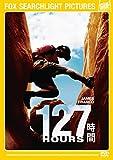 127時間[DVD]