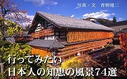 [青柳健二]の行ってみたい日本人の知恵の風景74選