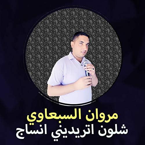 مروان السبعاوي