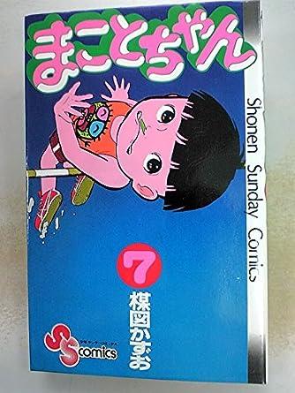 まことちゃん 7 (少年サンデーコミックス)