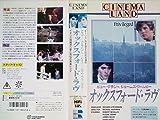 オックスフォード・ラブ[VHS]