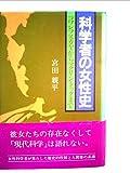 科学者の女性史―コワレフスカヤからマクリントックまで (1985年)