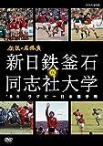 伝説の名勝負 '85ラグビー日本選手権 新日鉄釜石 VS.同志社大学[DVD]
