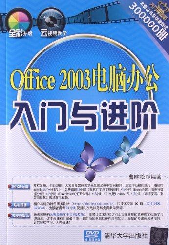 Office 2003电脑办公入门与进阶
