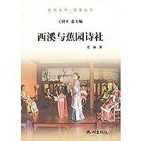 The Hangzhou Britannica Xixi Books: Xixi banana plantations Poetry Society(Chinese Edition)