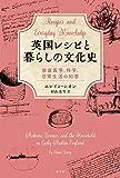 英国レシピと暮らしの文化史:家庭医学、科学、日常生活の知恵