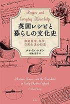英国レシピと暮らしの文化史: 家庭医学、科学、日常生活の知恵