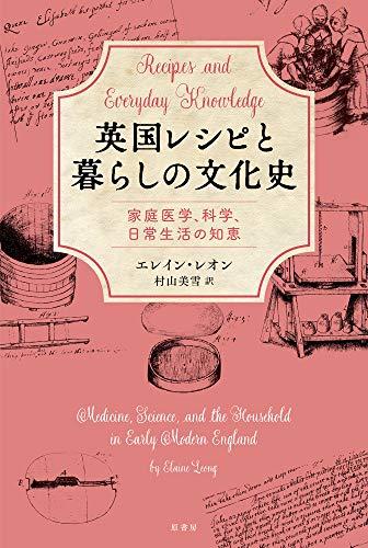 英国レシピと暮らしの文化史:家庭医学、科学、日常生活の知恵 / エレイン・レオン