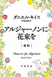 アルジャーノンに花束を〔新版〕