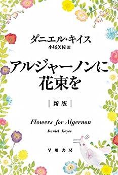 [ダニエル キイス, 小尾 芙佐]のアルジャーノンに花束を〔新版〕