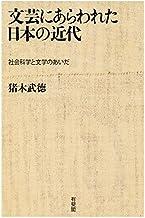 表紙: 文芸にあらわれた日本の近代:社会科学と文学のあいだ   猪木武徳