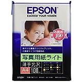 エプソン コピー用紙 写真用紙ライト 薄手光沢 100枚 A4 KA4100SLU