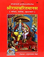 SHRIRAMCHARITMANAS, WITH COMMENTARY, KING SIZE