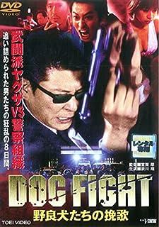 DOG FIGHT 野良犬たちの挽歌 [レンタル落ち]